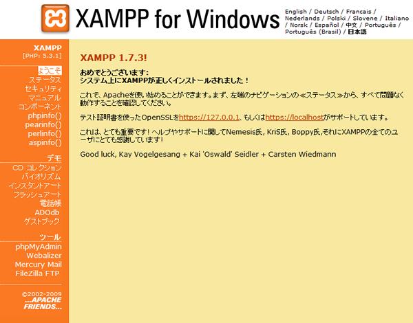 XAMPPインスト完了