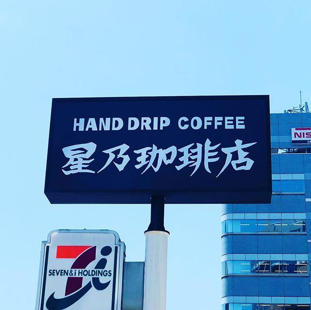 近所のデニーズ跡地にコーヒー屋さんが!!行かねば!